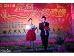 2012-2013元旦晚会